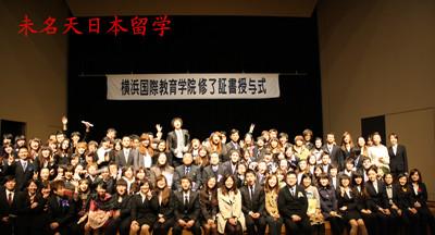 横滨国际教育学院