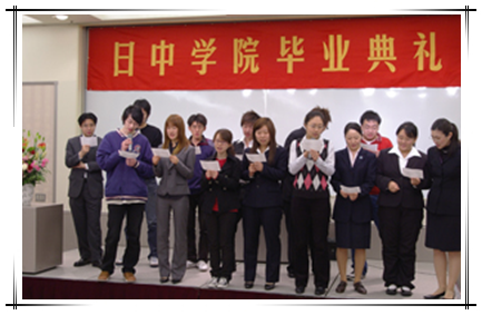 日本日中学院