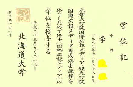 高中生日本留学