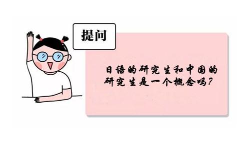 日语里的研究生是什么概念