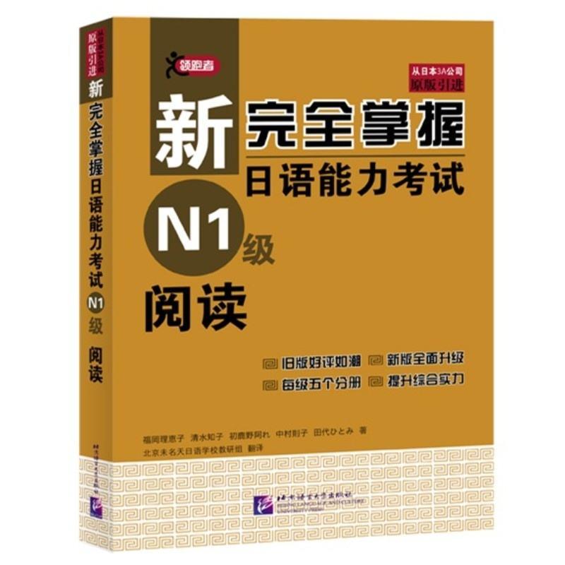 问:求推荐日语N1考试备考用书(词汇、语法、阅读、听力)?