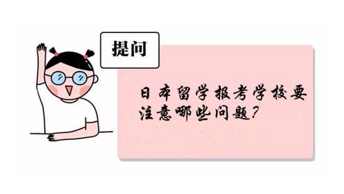 日本留学报考学校要注意哪些问题?