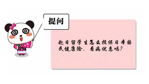 留日科普丨赴日留学生怎么投保日本国民健康险,看病优惠吗?