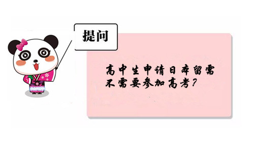 留日科普丨高中生申请日本留学需不需要参加高考?