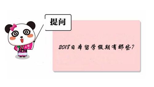 留日科普丨2018日本留学假期有哪些,你清楚吗?