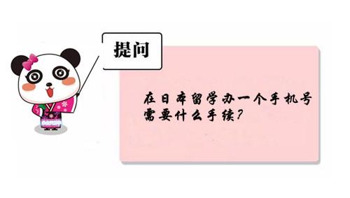 在日本留学办一个手机号,需要什么手续?