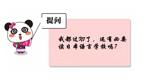 我都过N1了,还有必要读日本语言学校吗?