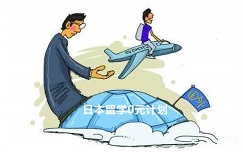 """80%的人都不敢相信 日本留学""""真""""免费了!"""