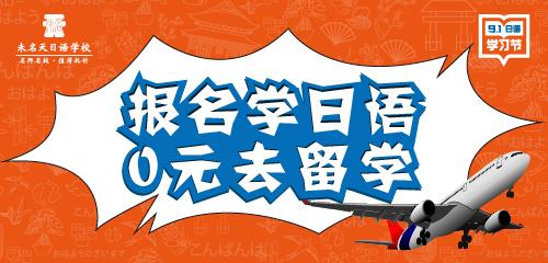 """未名天""""9·1""""日语学习节 暨学者·精英·名师年度盛典"""