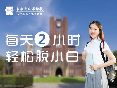 日语入门之零基础学习顺序总结