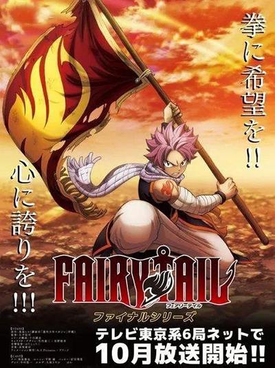 《妖精的尾巴》最终季于10月开始播放