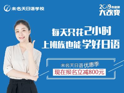2019小选择大改变,迎开学,送春风,春季特惠招生!